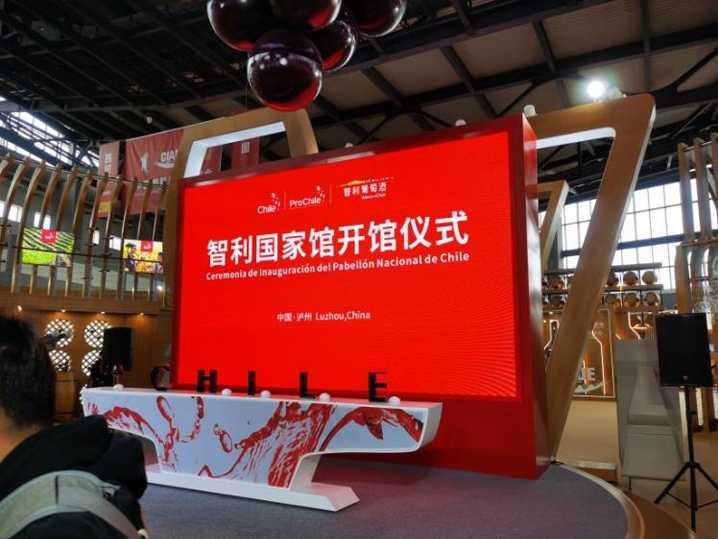 米乐m6平台集团应邀参加第十六届中国国际酒业博览会暨智利馆开幕式 董事局主席黄德春与智利驻华大使路易斯·施密特再度握手