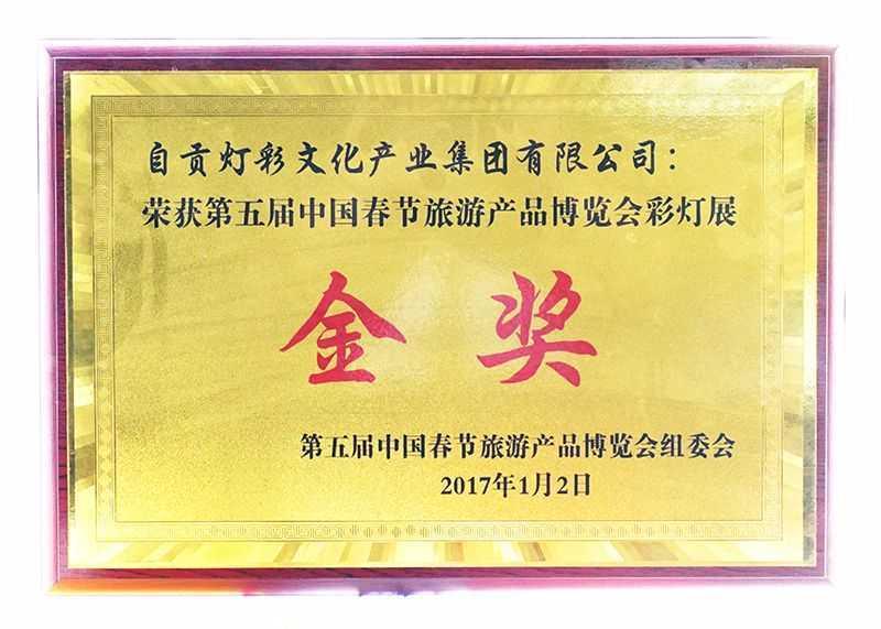 中国春节旅游产品博览会彩灯展金奖