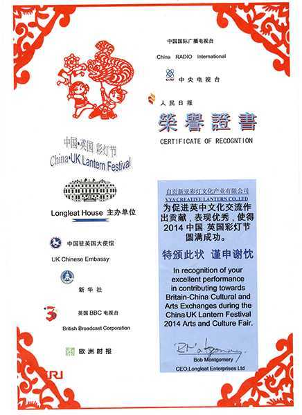 驻英大使馆、新华社、BBC、欧洲时报、中国国际广播电台、中央电视台、人民日报等联合颁发荣誉证书