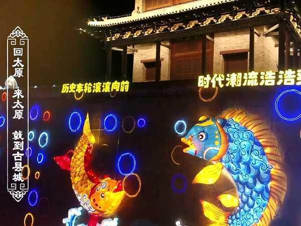 太原古县城米乐m6平台嘉年华
